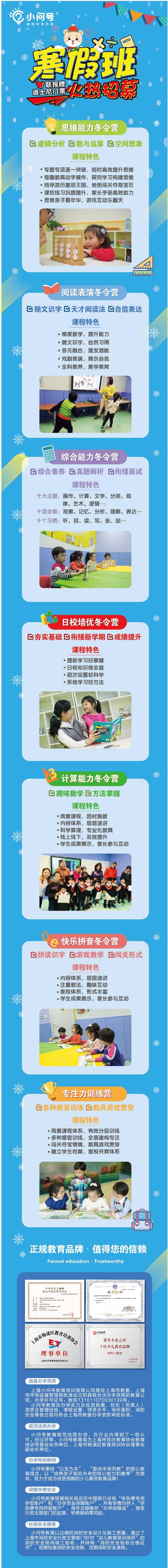 上海小问号幼儿综合培训辅导寒假班火热招募!
