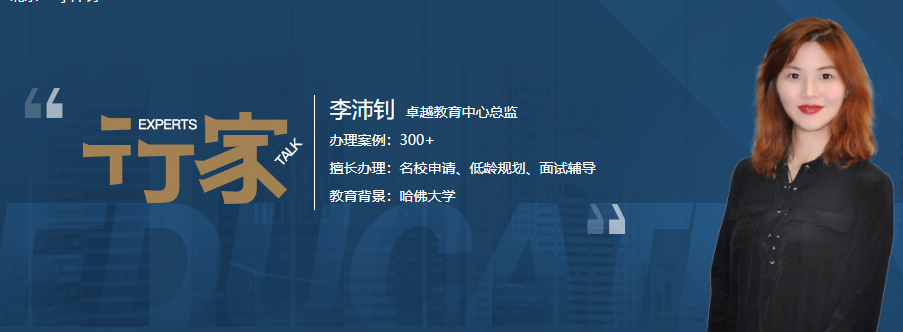 卓越教育中心总监:李沛钊