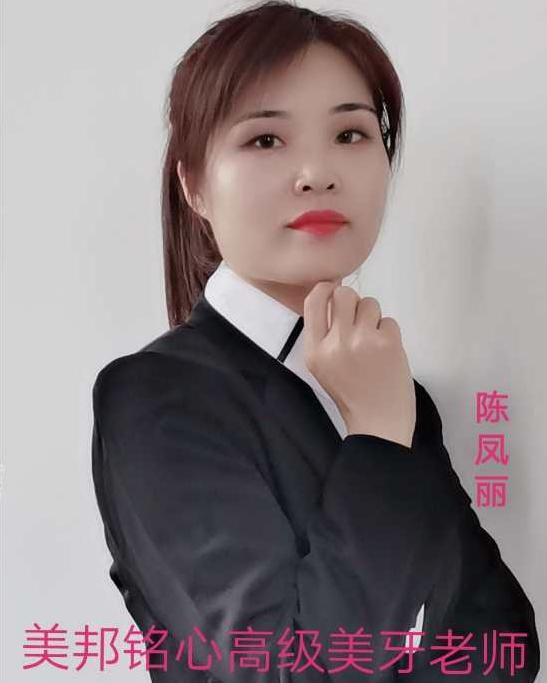 美牙老师陈凤丽