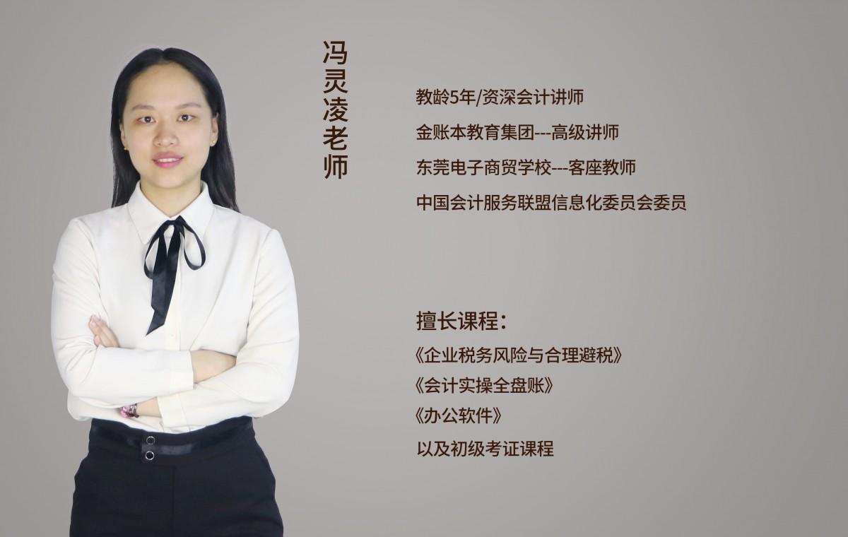 冯灵凌老师