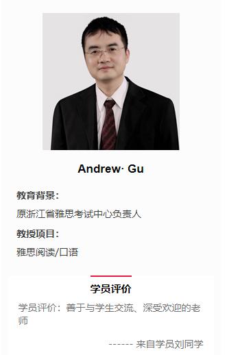 Andrew· Gu