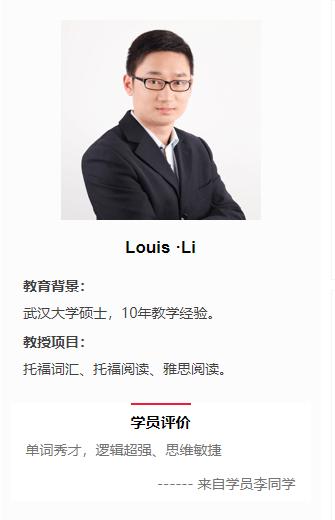 Louis ·Li