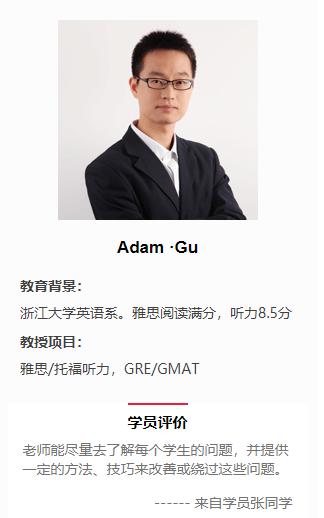 Adam ·Gu