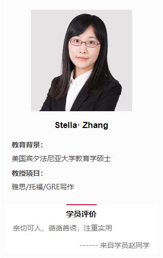 Stella· Zhang