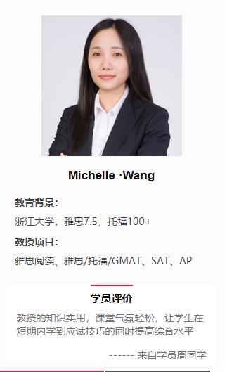 Michelle ·Wang