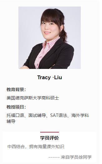 Tracy ·Liu