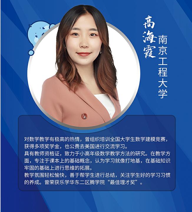 高海霞.南京工程大学