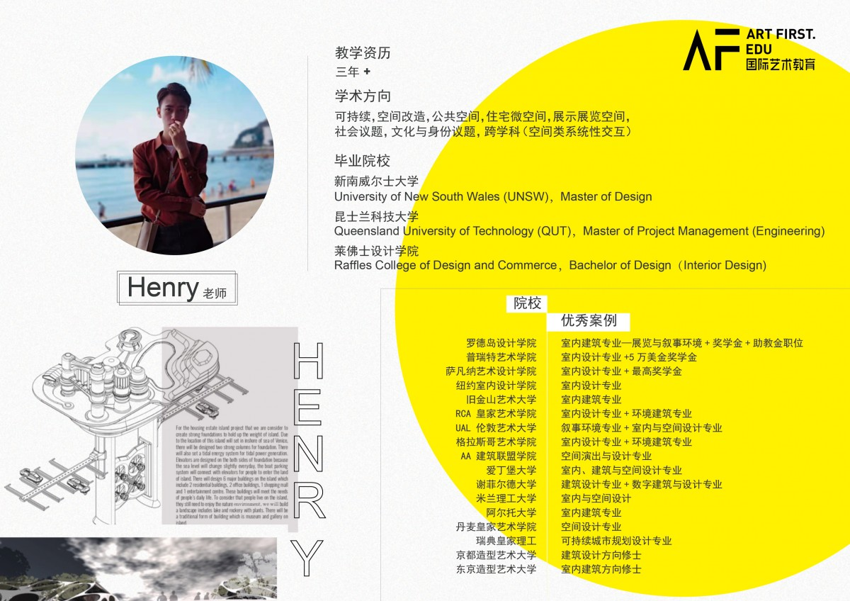 HenrY老师