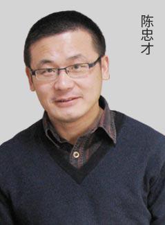 陈忠才 .社科赛斯数学讲师