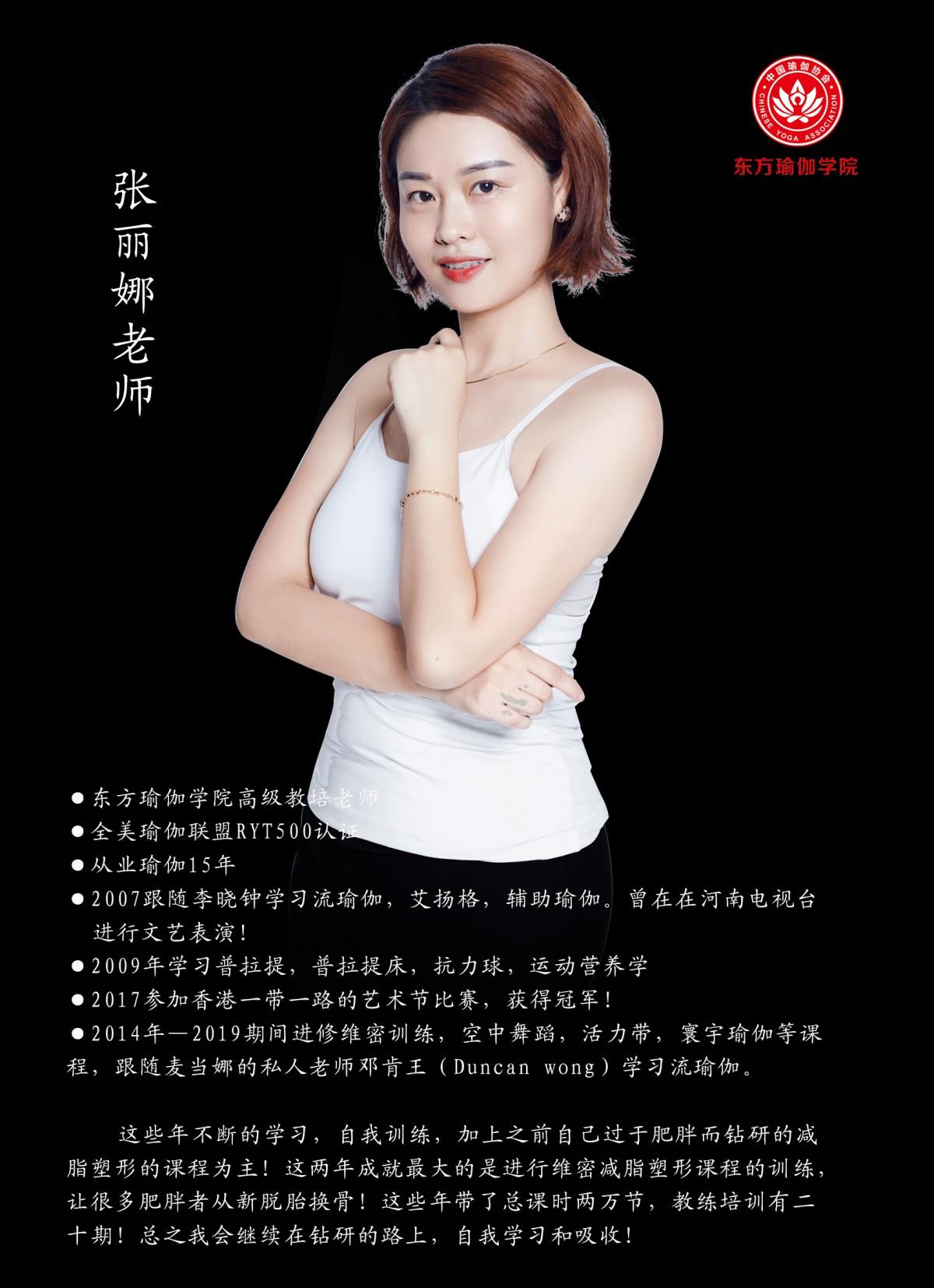 张丽娜老师