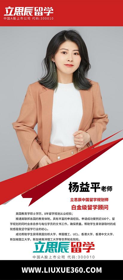 杨益平老师
