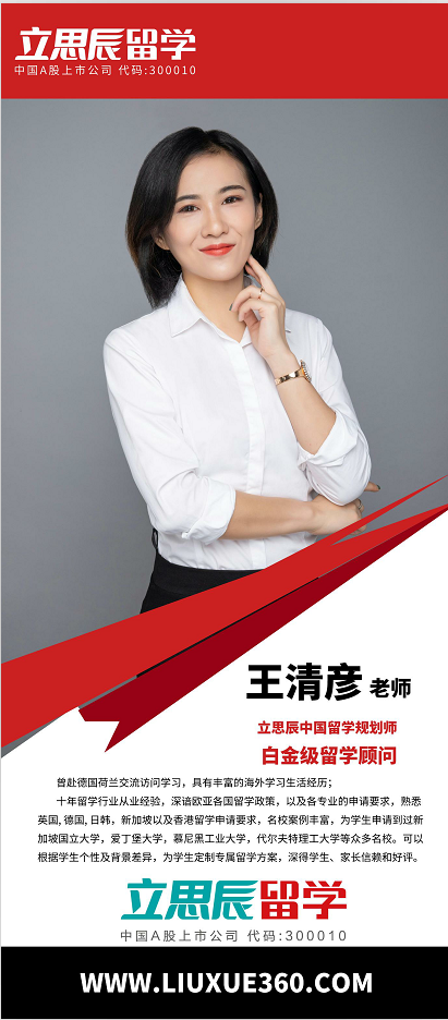 王清彦老师