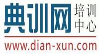 上海典训教育