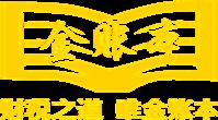 金账本会计服务(广州)